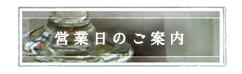 button_banner_eigyo