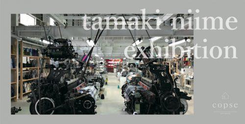 tamaki2017