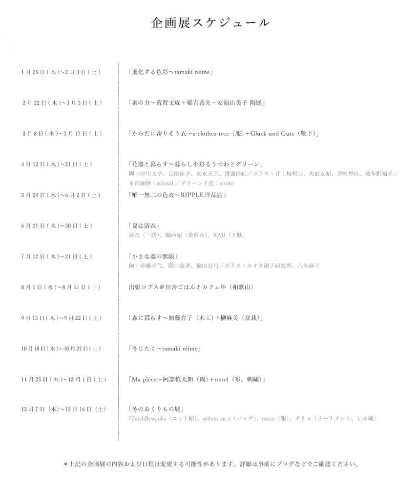 2018copse_schedule