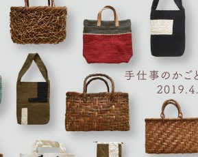 kagotobag_web2